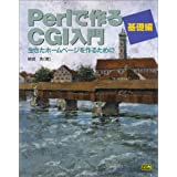 PerlCGI b\z[y[W (SOFTBANK BOOKS) _