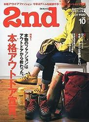 絶賛発売中のセカンド 2009年10月号はアウトドア特集。