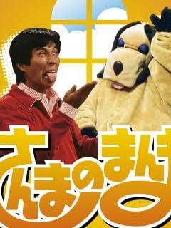 「タモリ」「たけし」「さんま」「テレビとカネと女」全情報 vol.03
