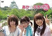 松来&えみりん&巽「あか☆ぷろ」DVDのパッケージ写真が公開