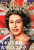 ENGLISH JOURNAL (イングリッシュジャーナル) 2012年 12月号 [雑誌]