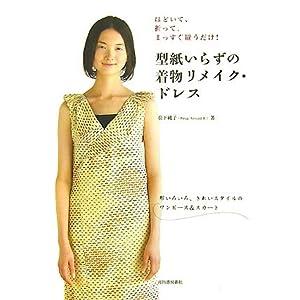 型紙いらずの着物リメイク・ドレス—ほどいて、折って、まっすぐ縫うだけ!