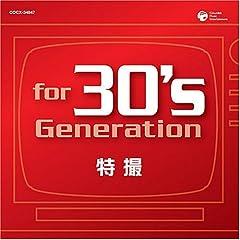 : for 30's generation 特撮