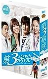 第3病院〜恋のカルテ〜