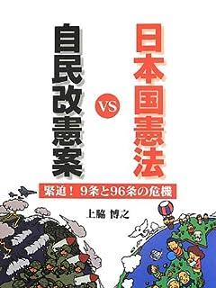国民が知らない「日本国憲法のタブー」大研究 vol.1