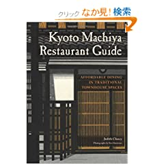 Kyoto Machiya Restaurant Guide: Affordable Dining in Traditional Townhouse Spaces