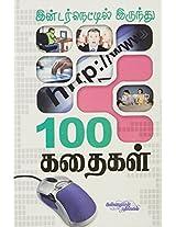 Internetil Irundhu 100 Kadhaigal