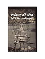 The Pursuit of God (Parmeshwar ki Khoj)