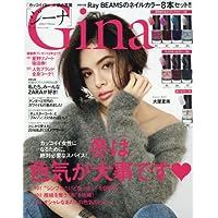 Gina 2017年1月号 小さい表紙画像