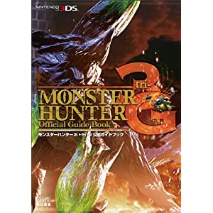 モンスターハンター3(トライ)G 公式ガイドブック (カプコンファミ通)
