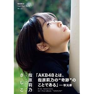 指原莉乃1stフォトブック『さしこ』 (講談社MOOK)