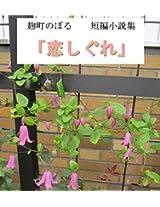 Koishigure