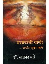 Prasadachi Vani-Arthat Tuka Mhane