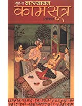 Vrihad Vatsayayan Kamsutra (Hindi)