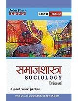 sociology II (Sociology)