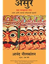 Asura: Tale Of The Vanquished(Marathi)