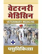 Veterinary Medicine (Second edition 2013)