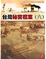 ZBT Series: Secret Files of Taiwan (VI)
