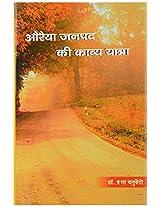 Auraiya Janpad Ki Kavya Yatra