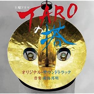 : TAROの塔 オリジナル・サウンドトラック
