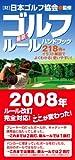 最新 ゴルフルールハンドブック