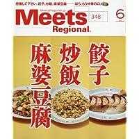 Meets Regional 2017年6月号 小さい表紙画像
