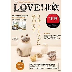 LOVE! 北欧 2012 autumn & winter (e-MOOK 宝島社ブランドムック)