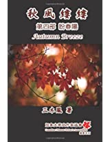 Autumn Breeze (Part Four): The Hope for Spring: Volume 4