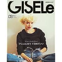 GISELe 2017年3月号 小さい表紙画像