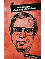 Marxiyamum Ilakiya Thiranaaivum: Marxism and Literary Criticism