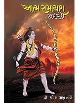 AtmaRamayan (Gujarati) : Dr. Shri Balaji Tambe