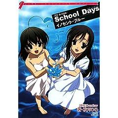 【クリックで詳細表示】TV Anime School Daysイノセント・ブルー (JIVA CHARACTER NOVELS) [単行本]