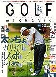GOLF mechanic Vol.44