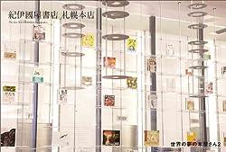 紀伊國屋書店 札幌本店