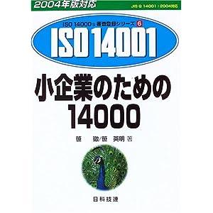 【クリックで詳細表示】小企業のための14000 (2004年版対応 ISO14000's審査登録シリーズ) [単行本]
