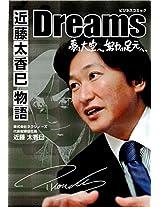 Dreams kondo takami story