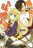 「魔法使いなら味噌を喰え!」ニコ生特番に日高里菜、広橋涼が登場