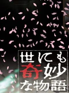3月終了タモリが仕掛ける「笑っていいとも!」「最終回までの衝撃シナリオ」スッパ抜き vol.01