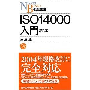 【クリックで詳細表示】ISO14000入門(第2版) (日経文庫): 吉澤 正: 本