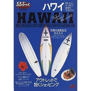 ハワイ (JTBのMOOK—るるぶっく)