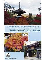kyouto suki ga kaita hontono kyouto no midokoro kyouto kankou shiri-zu 005 joujakkouji arashiyama saga