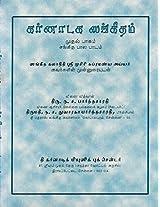 Karnataka Sangeetham Vol-1