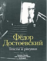 Feodor Dostoevsky: Text and Drawings (Russian Edition)