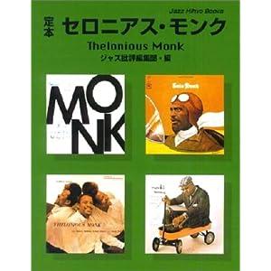 定本 セロニアス・モンク