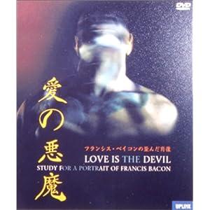愛の悪魔/フランシス・ベイコンの歪んだ肖像の画像
