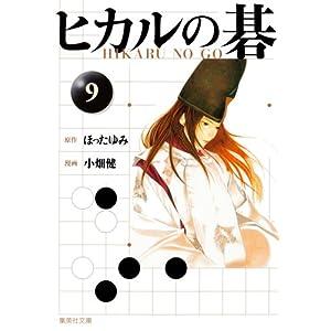 ヒカルの碁 9巻