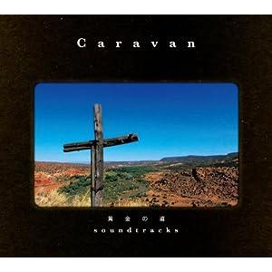 CARAVAN『黄金の道』