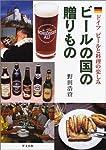 ビールの国の贈りものドイツビールと料理の楽しみ