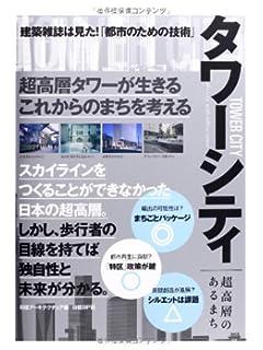 東京地下奇談:地下3階駐車場の中央に約3万平方mの密閉スペース