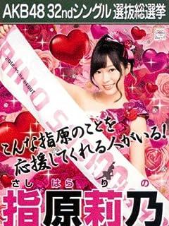 さしこ3万票超!? 「第6回AKB48選抜総選挙」速報順位